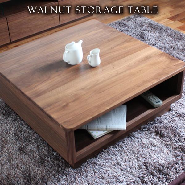 【搬入組立設置無料】【送料無料】日本製ウォールナット スクエアテーブル 80cm 四角 収納 引き出し収納 オープン収納 リビングテーブル コーヒーテーブル 木製 モダン 北欧 高級