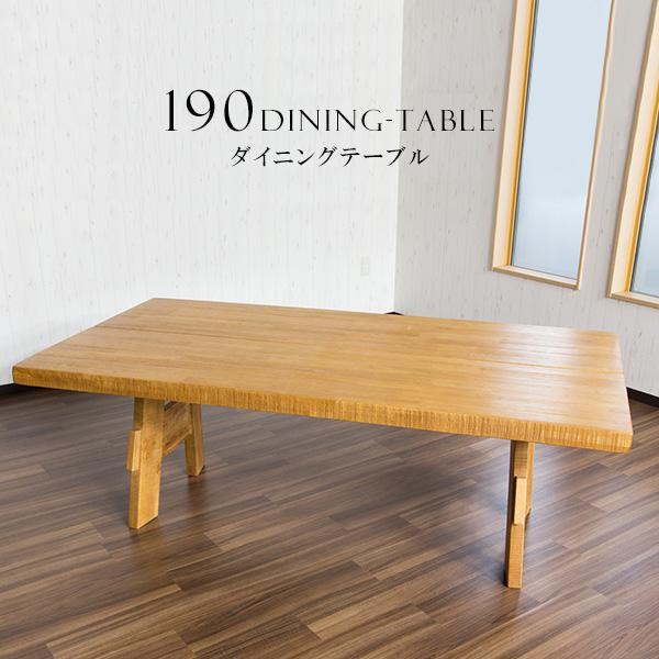 【送料無料】 天然木 ダイニングテーブル 単品 190cm ラバーウッド 無垢 木製 天然木 鋸目加工 うづくり 浮造り仕上げ 和風 モダン ナチュラル ダイニングテーブル 高級