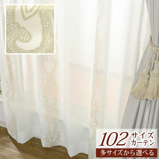 102サイズカーテンプラス レースカーテン(L-1295)幅130-150X134-172cm 1枚【細かい 優しい印象 リビング 装飾 可愛い 女性 繊細 ナチュラル アイボリー ベージュ】