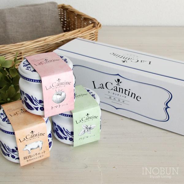 ラ・カンティーヌ LaCantine 詰め合せ 3瓶入り
