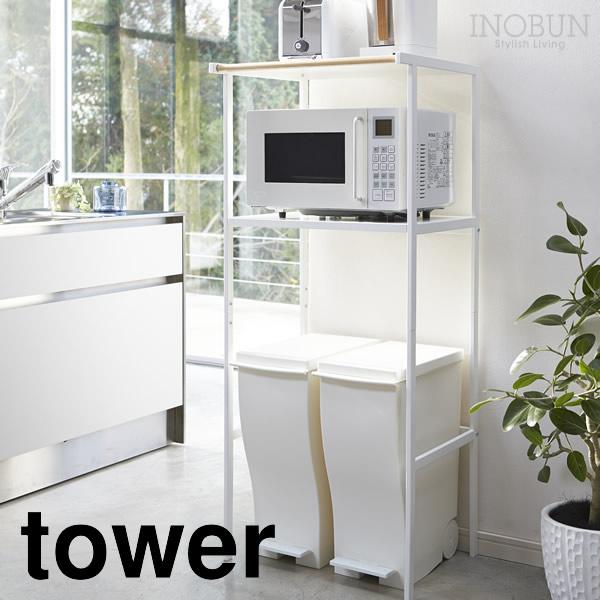 ゴミ箱上ラック タワー ホワイト tower レンジ台 レンジボード レンジラック 収納 キッチンラック ゴミ箱 スリム