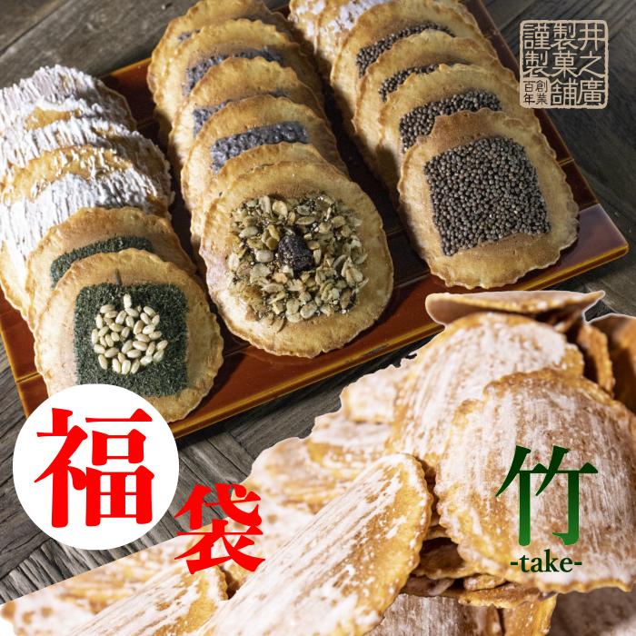 味噌煎餅 福袋 お菓子 煎餅 数量限定 竹 個包装 送料無料 味噌煎餅全9種類入り 日持ち せんべい 営業 直送商品 コーヒー