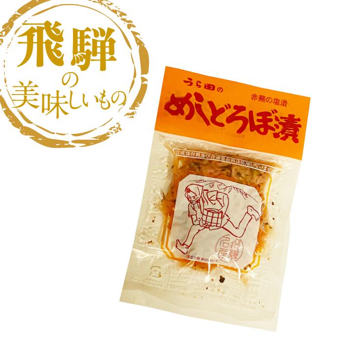 岐阜県 お気に入り 飛騨のお土産 飛騨の美味しいもの 即日出荷 めしどろぼ漬
