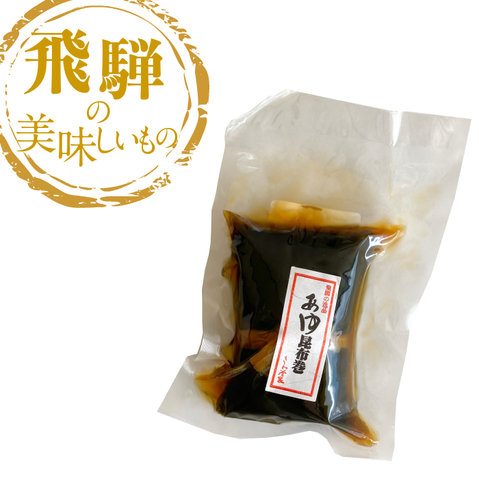 特別セール品 岐阜県 飛騨のお土産 鮎の昆布巻き 飛騨の美味しいもの モデル着用&注目アイテム