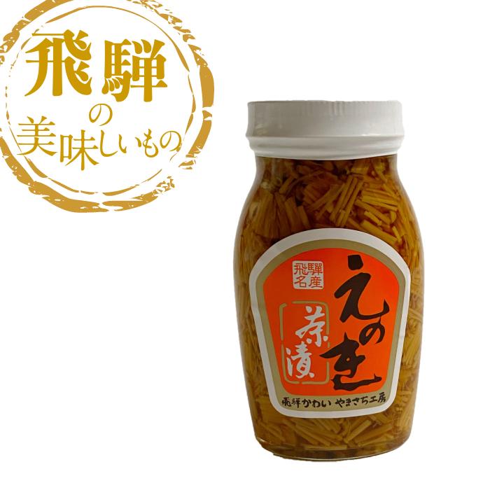 岐阜県 年間定番 飛騨のお土産 即納 飛騨の美味しいもの えのき茶漬