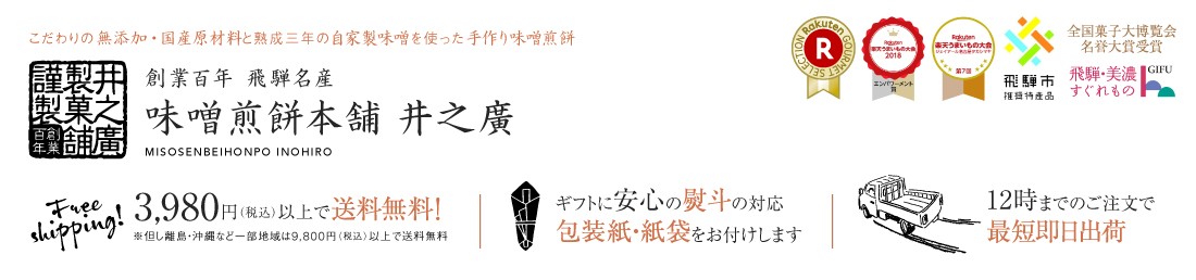 味噌煎餅本舗 井之廣:味噌煎餅&スイーツ煎餅 | 創業110年 | ギフト・手土産・お歳暮・贈り物