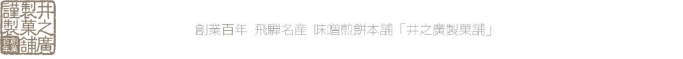 味噌煎餅本舗 井之廣:土蔵熟成自家製味噌を使用した国産原材料にこだわった手作り味噌煎餅です。