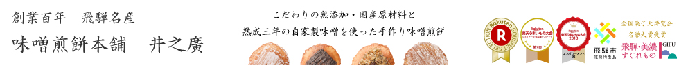 味噌煎餅本舗 井之廣:味噌煎餅&スイーツ煎餅 | 創業110年 | 無添加・こだわりの国産原材料