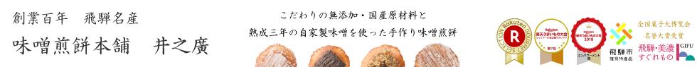 味噌煎餅本舗 井之廣:味噌煎餅&スイーツ煎餅   創業110年   ギフト・手土産・お歳暮・贈り物