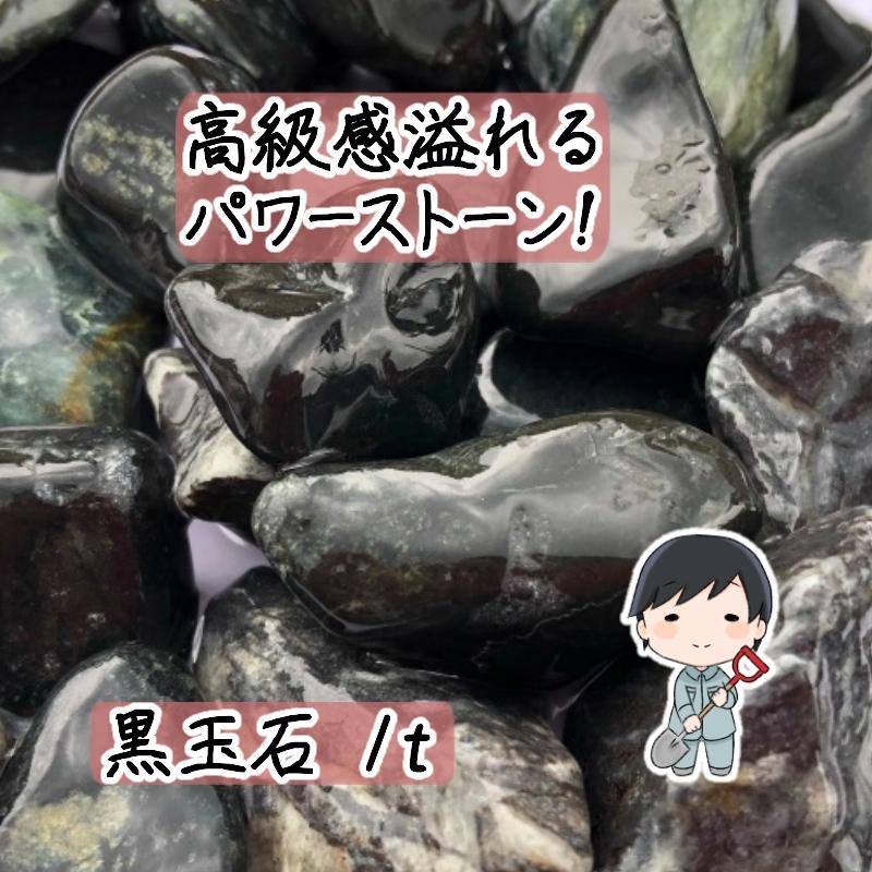 黒玉石 黒玉砂利(蛇紋岩)大量 選べる3サイズ 1t(1000kg)入り