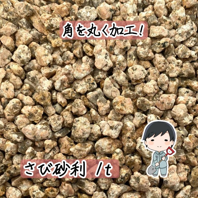 さび砂利 選べる3サイズ 大量 1t(1000kg)入り
