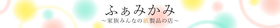 FamiKami-ふぁみかみ-家族の紙製品:紙製品を中心としたお得な日用品を扱うショップです。