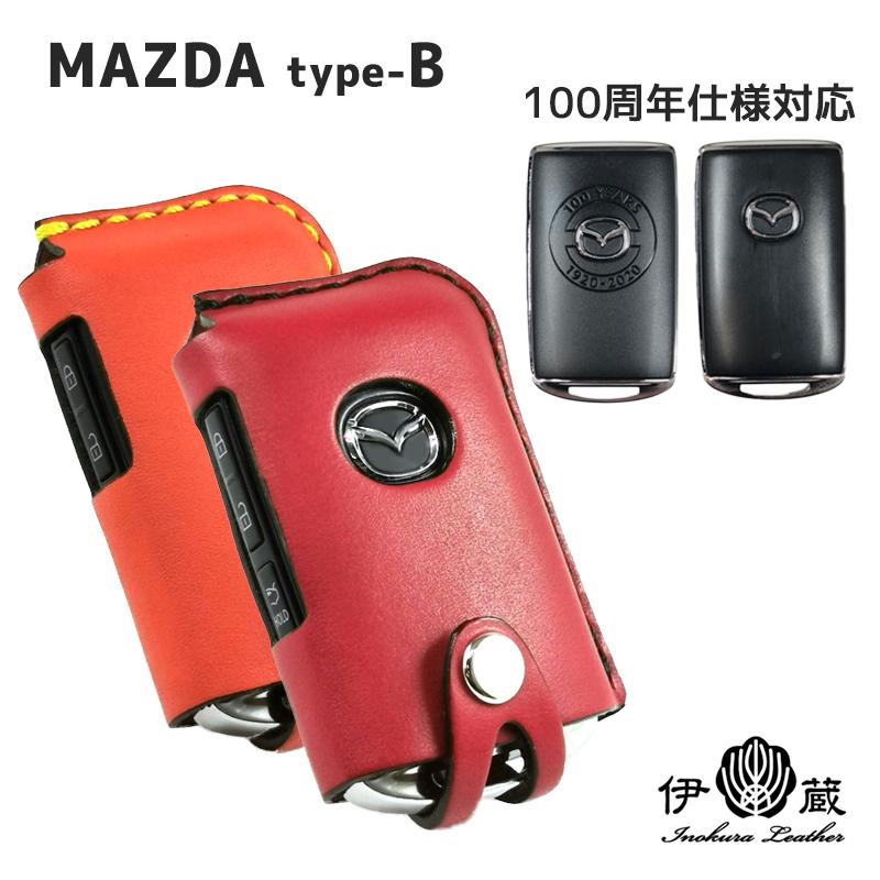 マツダ専用設計 マツダ Type-B ロードスター 激安特価品 MAZDA3 MAZDA6 cx-30 cx-3 cx-5 cx-9 cx-8 伊の蔵レザー キーケース 敬老の日 スマートキー 驚きの値段 roadster メンズ マツダ3 革 マツダ6 レディース ブランド