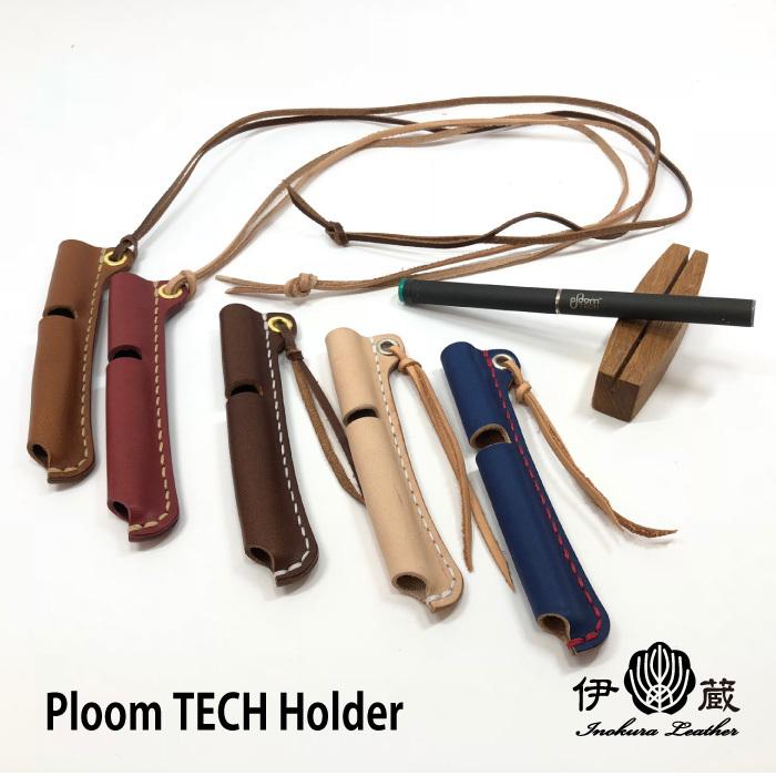 プルームテックホルダー 【ploom TECH】純正用スリーブ 国産 プルームテック plomtech 手縫い 革 プレゼント ギフト