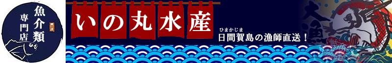 いの丸水産:新鮮な海の幸を、全国の皆様に発信していきます!!