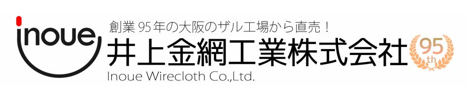 井上金網工業株式会社:キッチン用品を取り扱っています。