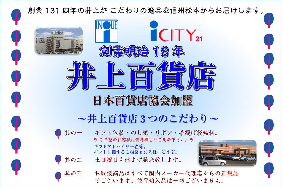 井上百貨店:アルプスの麓、蔵の街松本の百貨店です。信州松本・安曇野の銘品をどうぞ。