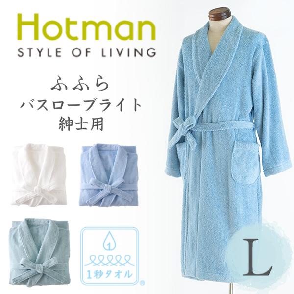 Hotman ホットマン ふふらバスローブライト紳士用Lサイズ1秒タオル認定商品No.2326【楽ギフ_のし】【売れ筋】【オススメ】