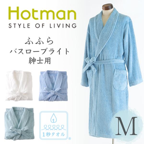 Hotman ホットマン ふふらバスローブライト紳士用Mサイズ(着丈116cm胸囲112.5cm裄丈81cm)1秒タオル認定商品No.2326【楽ギフ_のし】【売れ筋】【オススメ】