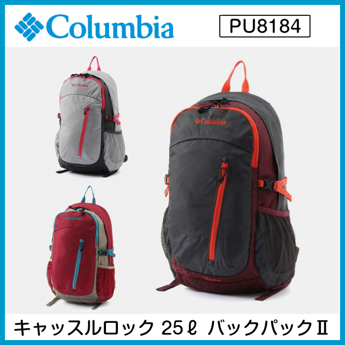 【Columbia/コロンビア】キャッスルロック25LバックパックIICastle Rock 25L Backpack II【PU8184/リュック/通学/キャンプ/フェス/メンズ/レディース /登山/アウトドア/正規品】