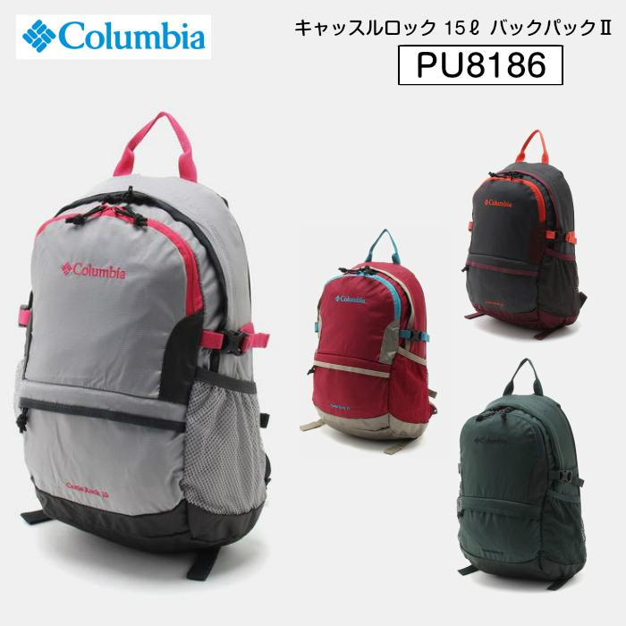 【Columbia/コロンビア】キャッスルロック15LバックパックIICastle Rock 15L Backpack II【PU8186/リュック/通学/キャンプ/フェス/メンズ/レディース /登山/アウトドア/正規品】