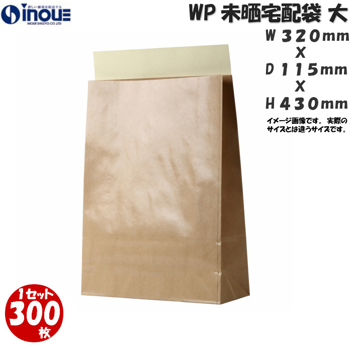 WP未晒宅配袋 表面PE(撥水ラミネート/防水加工)加工 大 1セット300枚 送料無料 宅配袋  業務用