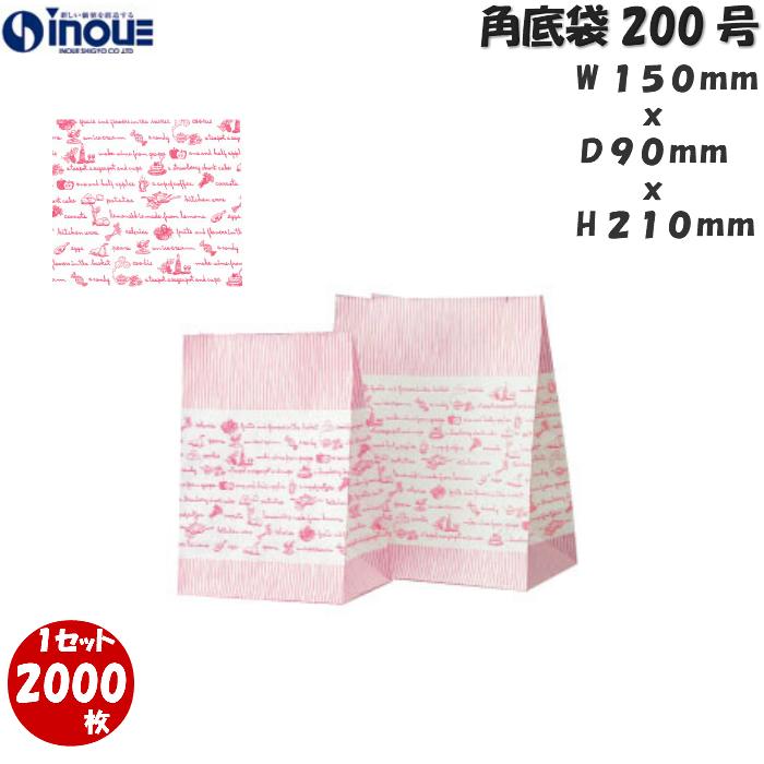 角底袋 紙袋 持ち手なし ローゼ(片ツヤ晒) 200号 150x90x210 1ケース2000枚紙袋 包装ラッピング袋 送料無料 紙袋 ペーパーバッグ 業務用 ゴミ袋