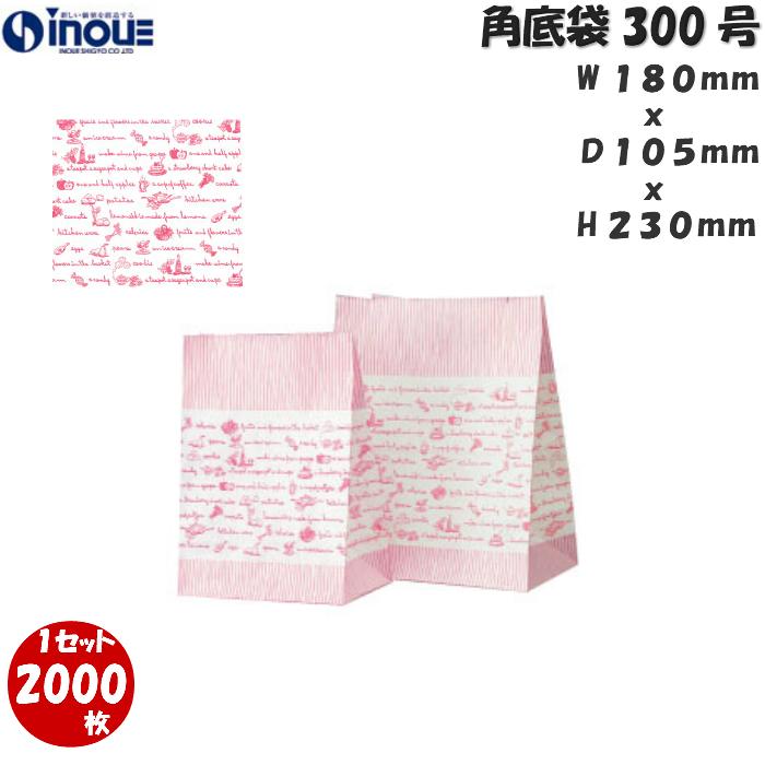 角底袋 紙袋 持ち手なし ローゼ(片ツヤ晒) 300号 180x105x230 1ケース2000枚紙袋 包装ラッピング袋 送料無料 紙袋 ペーパーバッグ 業務用 ゴミ袋