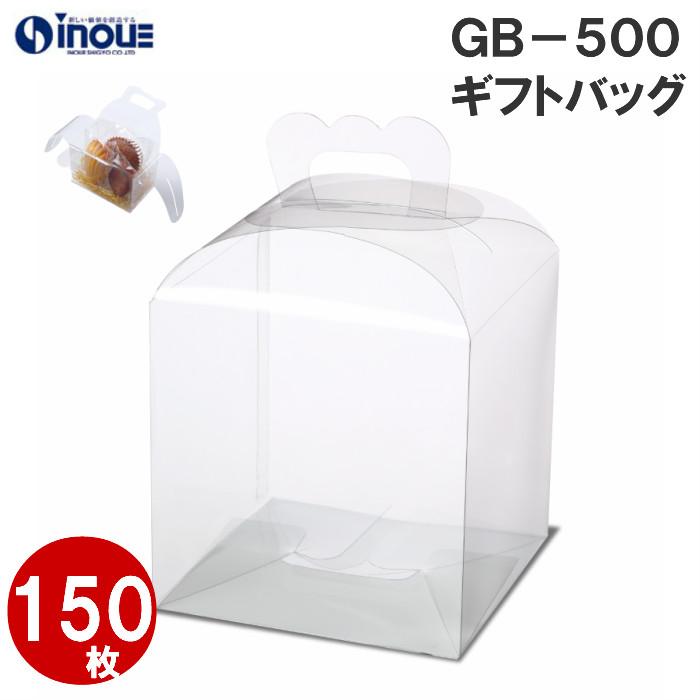 ギフトボックス 箱 ラッピング クリアボックス GB-500 150x1500x150H 150枚(クリアボックス ラッピング ボックス ラッピング用品 ギフトラッピング 梱包 箱 おしゃれ 箱 ギフトボックス プレゼント アクセサリー クリア)
