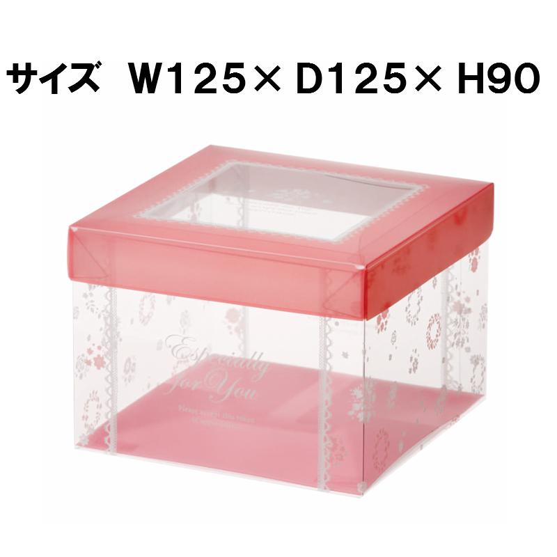 ピュアコレクション PC-100フルール 1セット 50枚 硬くしっかりしたクリアーボックス|クリアボックス ラッピング ボックス ラッピング用品 ギフトラッピング セット 梱包 箱 おしゃれ ギフトボックス クリア 透明ボックス プレゼント アクセサリー 洋菓子