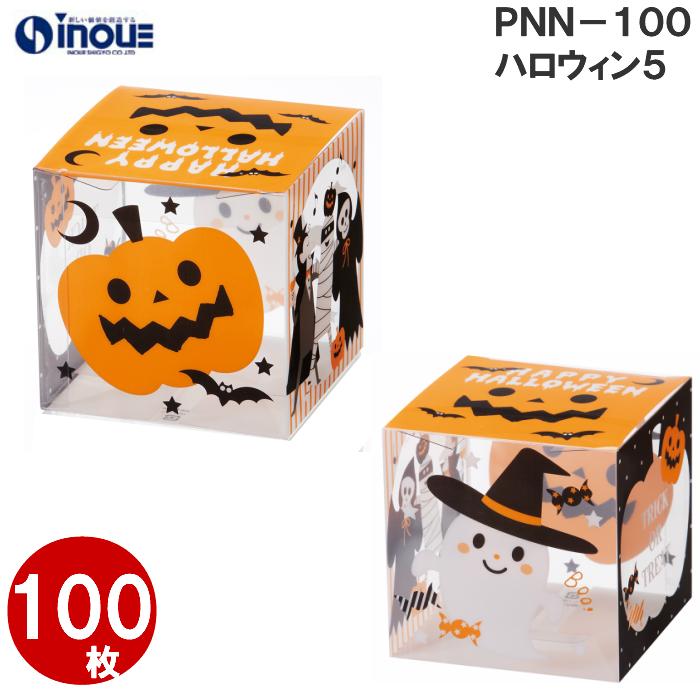 ハロウィン クリアケース pnn-100 W100XD100XH100(MM) 1セット100枚 お菓子ケース プレゼント かわいい ハロウィン柄 ハロウィーン Halloween ラッピング 箱 飾り かぼちゃ パンプキン 限定 ハロウィンパーティー イベント お菓子 小分け 子ども 子供