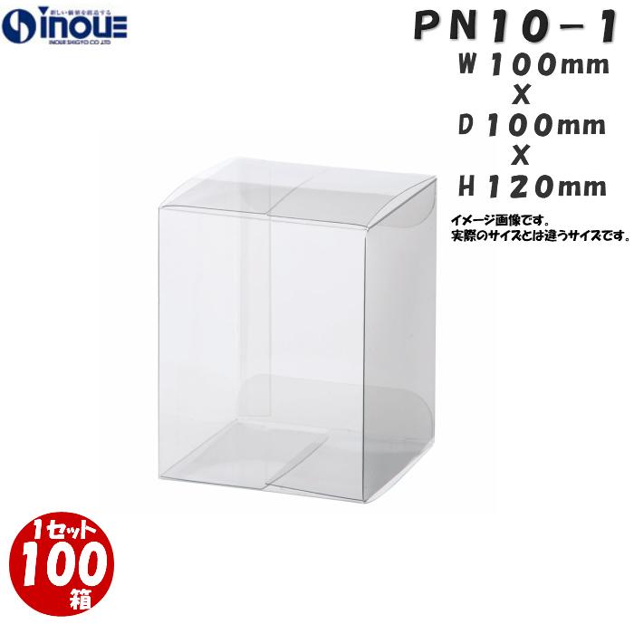 クリアボックス  ギフト箱 ラッピングボックス PN10-1 W100XD100XH120 1セット100枚 ( キャラメル ギフトボックス 箱 ラッピング ラッピングボックス クリアケース 透明 箱 ラッピング用品 箱 クリアケース お菓子 ホワイトデー 梱包 箱)