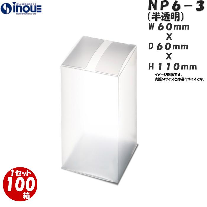 クリアケース ギフト箱 ラッピングボックス NP6-3 W60XD60XH110 1セット100枚 |半透明 クリアボックス キャラメル ギフトボックス 箱 ラッピング ラッピングボックス クリアケース 透明 箱 ラッピング用品 箱 クリアケース お菓子 ホワイトデー 梱包 箱