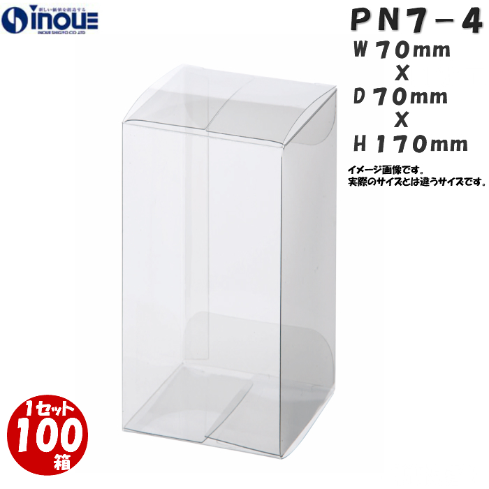 クリアボックス  ギフト箱 ラッピングボックス PN7-4 W70XD70XH170 1セット100枚 ( キャラメル ギフトボックス 箱 ラッピング ラッピングボックス クリアケース 透明 箱 ラッピング用品 箱 クリアケース お菓子 ホワイトデー 梱包 箱)