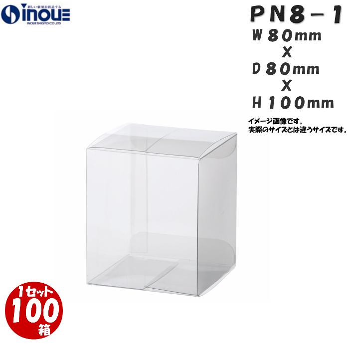 クリアボックス  ギフト箱 ラッピングボックス PN8-1 W80XD80XH100 1セット100枚 ( キャラメル ギフトボックス 箱 ラッピング ラッピングボックス クリアケース 透明 箱 ラッピング用品 箱 クリアケース お菓子 ホワイトデー 梱包 箱)