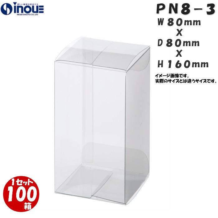 クリアボックス  ギフト箱 ラッピングボックス PN8-3 W80XD80XH160 1セット100枚 ( キャラメル ギフトボックス 箱 ラッピング ラッピングボックス クリアケース 透明 箱 ラッピング用品 箱 クリアケース お菓子 ホワイトデー 梱包 箱)