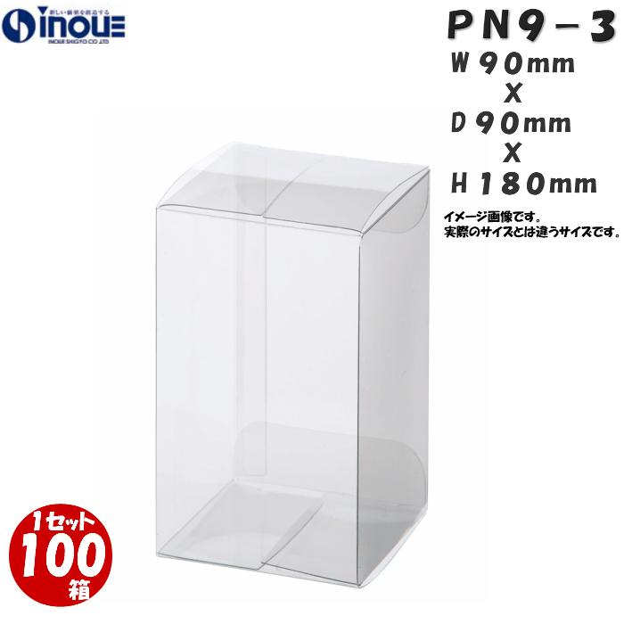 クリアボックス  ギフト箱 ラッピングボックス PN9-3 W90XD90XH180 1セット100枚 ( キャラメル ギフトボックス 箱 ラッピング ラッピングボックス クリアケース 透明 箱 ラッピング用品 箱 クリアケース お菓子 ホワイトデー 梱包 箱)