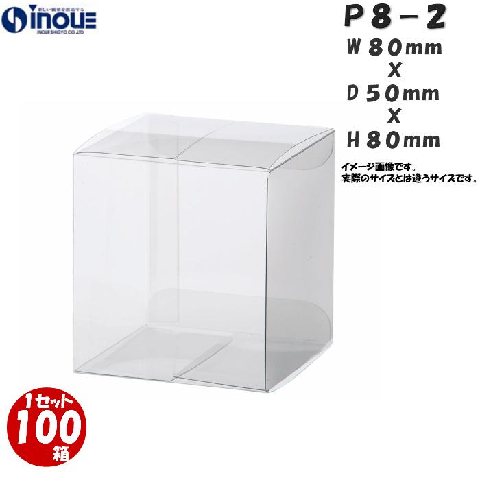 クリアケース クリア透明キャラメル箱 ラッピングボックス・透明ボックス・箱 P8-2 W80XD50XH80 1セット100枚 ホワイトデー ホワイトデイ