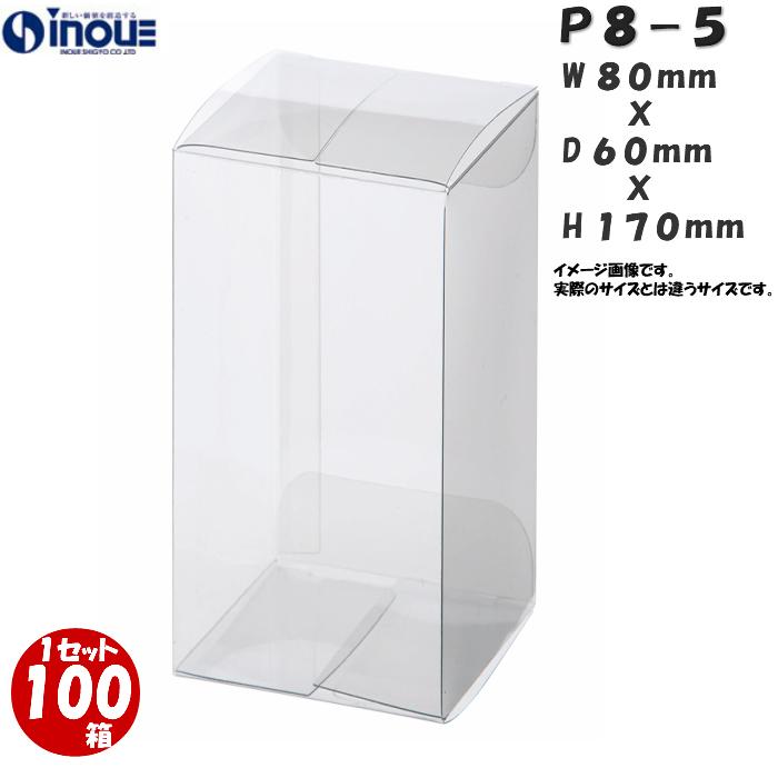 クリアケース クリア透明キャラメル箱・クリスタルボックス・透明ボックス・箱 P8-5 W80XD60XH170 1セット100枚 ホワイトデー ホワイトデイ