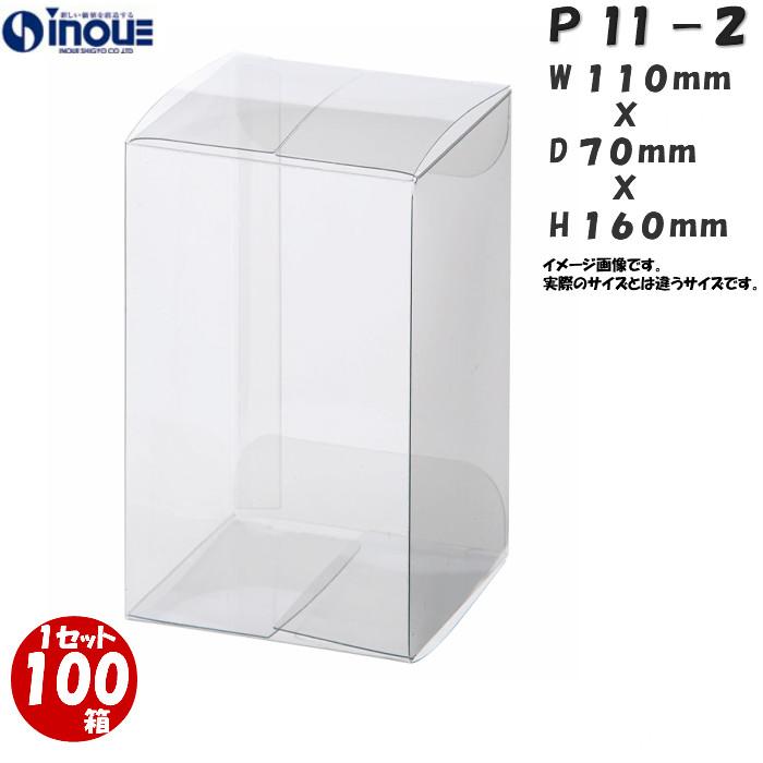 クリアボックス  クリア透明キャラメル箱・クリスタルボックス・透明ボックス・箱 P11-2 W110XD70XH160 1セット100枚 ホワイトデー ホワイトデイ