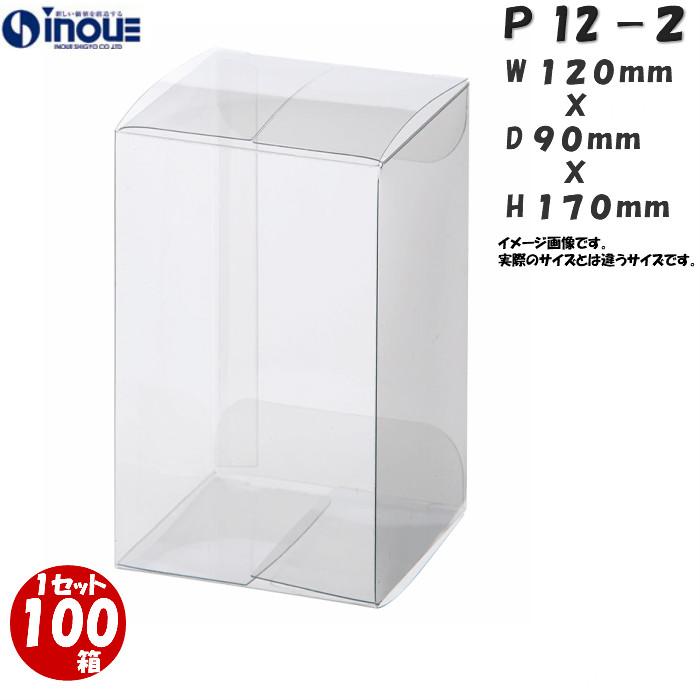 クリアボックス  クリア透明キャラメル箱・クリスタルボックス・透明ボックス・箱 P12-2 W120XD90XH170 1セット100枚 バレンタイン ホワイトデイ