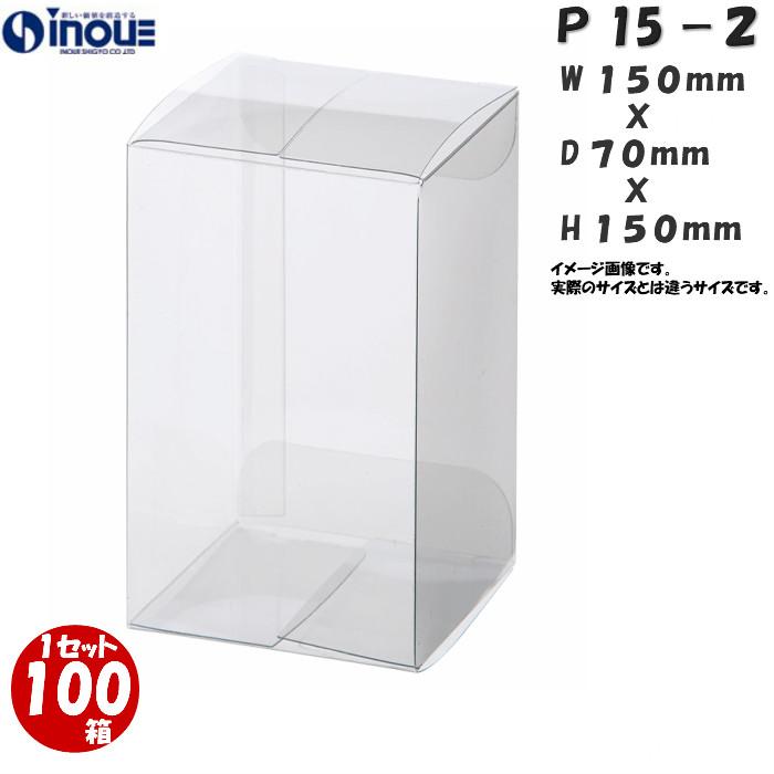 クリアボックス  クリア透明キャラメル箱・クリスタルボックス・透明ボックス・箱 P15-2 W150XD70XH150 1セット100枚 ホワイトデー ホワイトデイ