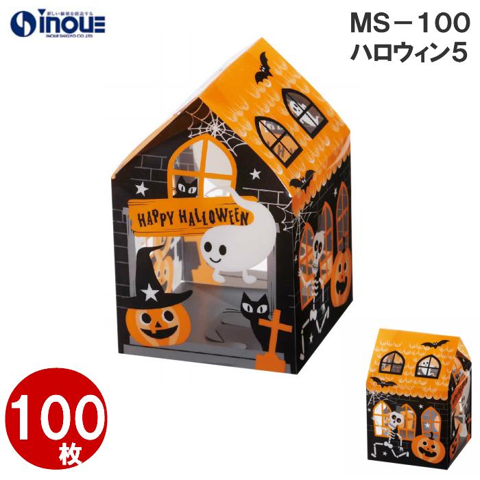 ハロウィン クリアケース メゾン MS-100 W100XD100XH150mm 1セット100枚 お菓子ケース プレゼント かわいい|ハロウィン柄 ハロウィーン Halloween ラッピング 箱 飾り かぼちゃ パンプキン 限定 ハロウィンパーティー イベント お菓子 小分け 子ども 子供