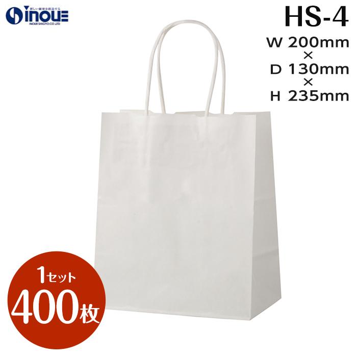 紙袋 手提げ紙袋 HS-4 白 小さい紙袋 1セット400枚 200x130x235 送料無料【 ペーパーバッグ 無地 手提げ袋 手提げ紙袋 業務用 】