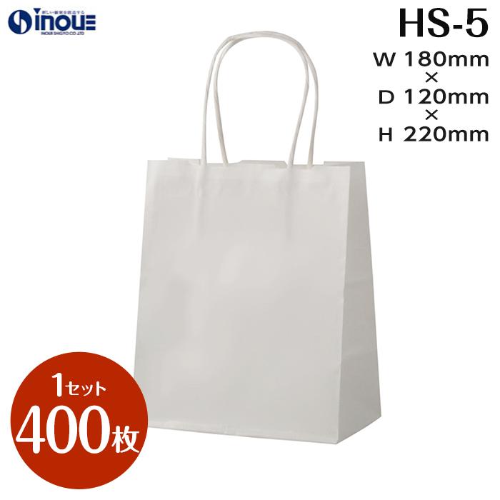 紙袋 手提げ紙袋 HS-5 白 小さい紙袋 1セット400枚 180x120x220 送料無料【 ペーパーバッグ 無地 手提げ袋 手提げ紙袋 業務用 】