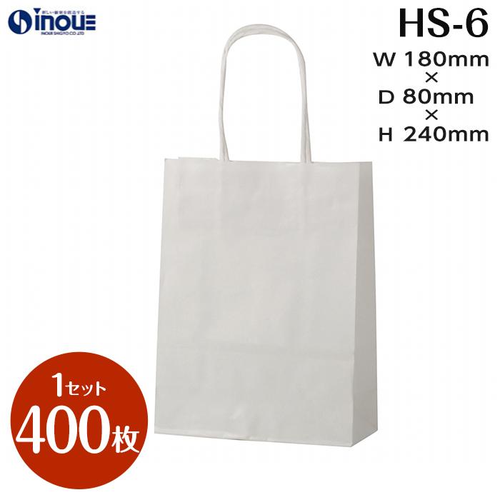 紙袋 手提げ紙袋 HS-6 白 小さい紙袋 1セット400枚 180x80x240 送料無料【 ペーパーバッグ 無地 手提げ袋 手提げ紙袋 業務用 】