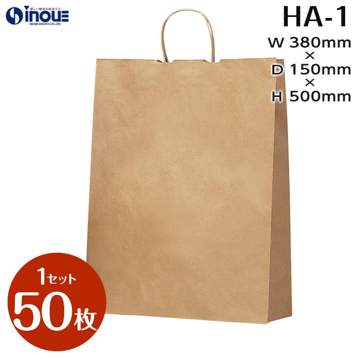 紙袋 手提げ多用途で、業種を選ばない大きいサイズの手提げ袋です。すっきりした印象の無地タイプです。ショップ関係にも!!50枚 紙袋 手提げ 50枚 HA-1 茶色 無地 380x150x500|手提げ紙袋 50枚 業務用 手提げバッグ 大 特大 包装 ラッピング プレゼント 梱包 お菓子 ペーパーバッグ イベント ショップ 収納 おしゃれ