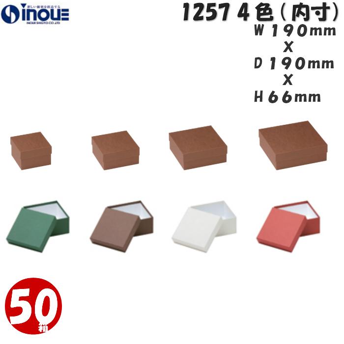 ギフトボックス 箱 セット 貼箱 ベーシック 1257 1セット50箱 箱 ラッピング ラッピング ボックス box ホワイトデー ラッピング 正方形 お菓子 ギフト プレゼント かわいい おしゃれ 無地 ギフトケース フェザーケース 化粧箱 小 小さめ 正方形