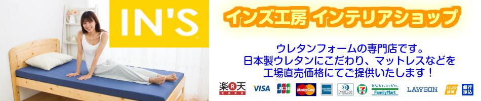 インズ工房インテリアショップ:純日本製低反発/高反発/高硬度ウレタンフォーム専門店