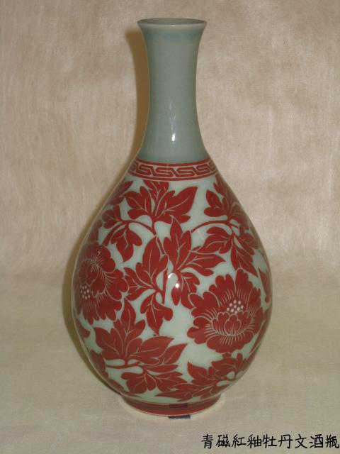 高麗青磁紅釉牡丹文酒瓶